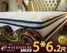 『 e+傢俱 』德國 亞利斯 5尺雙人床墊 台中門市歡迎試躺  台中免運免樓層費