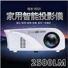 2500Lm高亮度微型投影機 臺灣微米M...