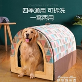 寵物窩 狗窩大型犬房子型四季通用寵物可拆洗沙發床金毛狗狗冬天保暖狗屋YYJ 麥琪