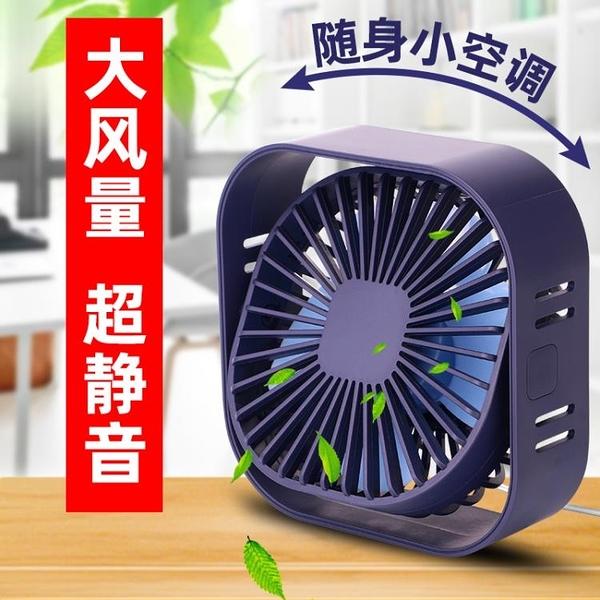 充電小風扇usb靜音隨身學生宿舍辦公室便攜式迷你桌面臺面小電扇 快速出貨