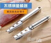 刮鱗刀 加厚304不銹鋼魚鱗刨刮鱗器去鱗片魚鱗刀廚房小工具魚鱗 道禾生活館