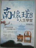 【書寶二手書T1/宗教_JOU】南懷瑾大師的人生學堂_張笑恒