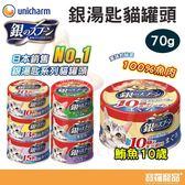 日本unicharm 嬌聯 銀湯匙-貓罐頭-鮪魚(10歲) 70g【寶羅寵品】