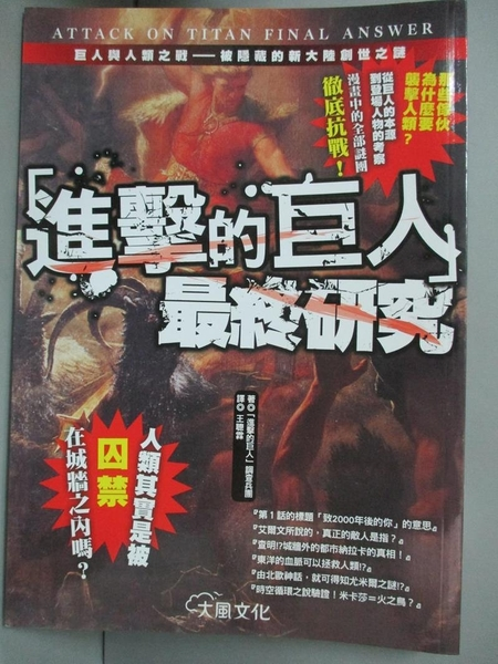 【書寶二手書T7/一般小說_G6J】進擊的巨人最終研究_進擊的巨人調查兵團