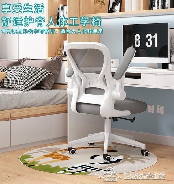 人體工學椅 學生椅電腦椅子舒適書房座椅習辦公室人體工學椅【快速出貨】
