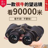 望遠鏡一七一三手機雙筒望遠鏡望眼鏡高倍高清夜視成人兒童特種兵演唱會 數碼人生