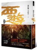 (二手書)西遊:降魔篇