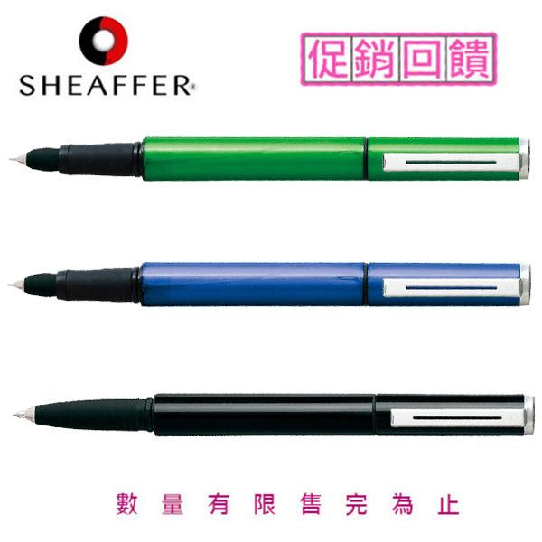 Sheaffer 西華 Award 獎賞系列 SF-R132 亮彩膠桿 鋼珠筆 /支 (3色可選擇)