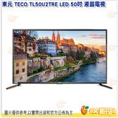 新春活動 含視訊盒 東元 TECO TL50U2TRE LED 50吋 液晶電視 液晶顯示 低藍光 超明亮 高效能 4K
