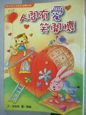 【書寶二手書T3/兒童文學_LJK】人間有愛笑開懷_曾維惠