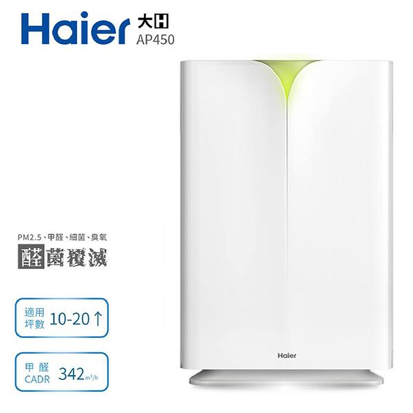 【輸碼折300】Haier 海爾 大H空氣清淨機 AP450 醛效抗敏 抗PM2.5 / 除甲醛 保固一年