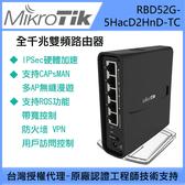 MikroTik RBD52G-5HacD2HnD-TC 全千兆雙頻路由器 臺灣授權代理
