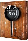 料理道具案內:百年老舖釜淺商店的理想廚房用具