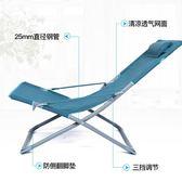 躺椅辦公室成人家用折疊椅單人靠背午休多功能沙灘椅逍遙椅戶外椅 熊貓本