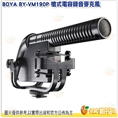 BOYA BY-VM190P 槍式電容錄音麥克風 超心形 單眼 相機 攝影機 立體聲 雙軸 錄音 麥克風