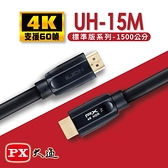 大通 HDMI線 HDMI to HDMI2.0協會認證 UH-15M 4K 60Hz公對公高畫質影音傳輸線15米