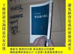 二手書博民逛書店無意識の構造罕見日文原版Y15800 河合隼雄 中公新書 出版1