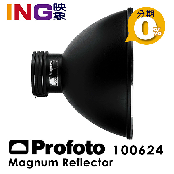 Profoto Magnum Reflector 強力反光罩 100624 佑晟公司貨