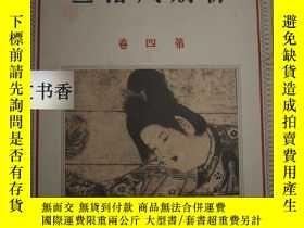 二手書博民逛書店稀缺《現代日本畫大觀第4卷》74幅彩色版畫與12幅黑白版畫,罕見
