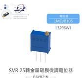 『堃喬』1/2W 方型半固定電阻 SVR 金屬碳膜微調電位器 25轉 方型 上方調整 1MΩ 3296W『堃邑Oget』