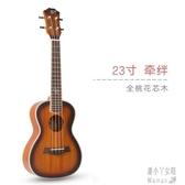 櫻花尤克里里初學者學生成人少女小吉他兒童入門23寸民謠樂器 JY10570【潘小丫女鞋】