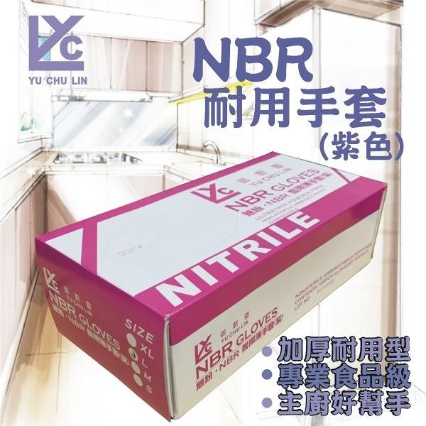 手套:御廚靈NBR耐用無粉薄手套紫色100入/盒/H0413