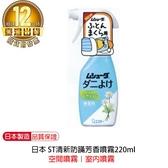 【日本 ST清新芳香噴霧220ml】居家清潔 清潔劑 室內芳香劑 除臭噴劑