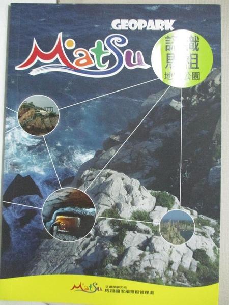 【書寶二手書T1/旅遊_ID8】認識馬祖地質公園_林朝宗, 林鴻忠, 左顯能等