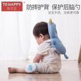 店長推薦嬰兒童護頭枕學步防摔枕頭部保護墊寶寶學步帽防撞護頭帽