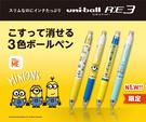 UNI 三菱 URE-600M-05 0.5MM 三色魔樂筆 小小兵限定款