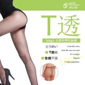 T透全透明 台灣絲襪 MEAL推薦絲襪 透膚絲襪 褲襪 黑色絲襪 膚色絲襪 蒂巴蕾 T透Magic