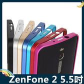 ASUS ZenFone 2 5.5吋 海馬扣金屬邊框 航空鋁合金 弧形免螺絲 超薄簡約 保護套 手機套 手機殼