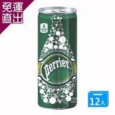 Perrier 法國沛綠雅天然氣泡礦泉水250mlx12罐【免運直出】