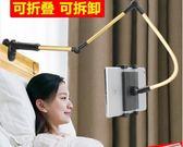 懶人支架手機架子夾子床頭看電視桌面ipad平板電腦床上用通用-Ifashion