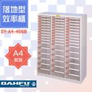 🗃大富🗃收納好物!A4尺寸 落地型效率櫃 SY-A4-466B 置物櫃 文件櫃 收納櫃 資料櫃 辦公用品 多功能