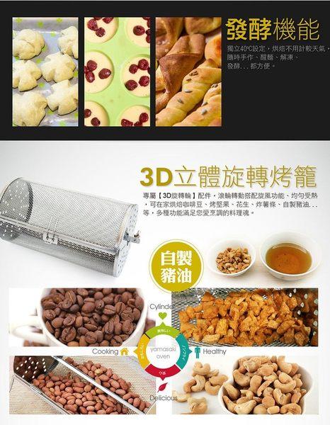 【贈烤箱溫度計+隔熱手套】YAMASAKI 山崎 45L三溫控3D專業級全能電烤箱 SK-4580RHS