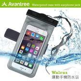 平廣 送禮 Avantree Walrus 防水袋 防水 手機袋 防水手機袋 臂帶 臂套 ( 可接防水耳機 seal新款