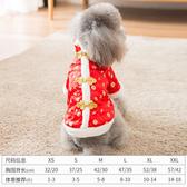 狗衣服 泰迪小狗狗秋冬裝小型犬比熊博美貓咪寵物冬季加厚棉衣服冬天過年【免運】