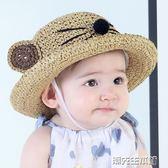 嬰兒帽 寶寶草帽春秋夏季6-24個月兒童盆帽嬰兒遮陽帽男女童太陽帽漁夫帽 潮先生