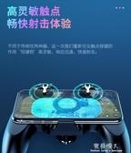 手機吃雞神器游戲手柄手游輔助器透視蘋果專用 完美
