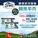 【毛麻吉寵物舖】ZiwiPeak巔峰 93%鮮肉無穀貓主食罐-鯖魚羊肉 85g-24件組 貓罐頭