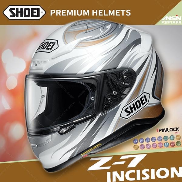 [安信騎士] 日本 SHOEI Z-7 彩繪 INCISION TC-6 白銀 全罩 安全帽 小帽體