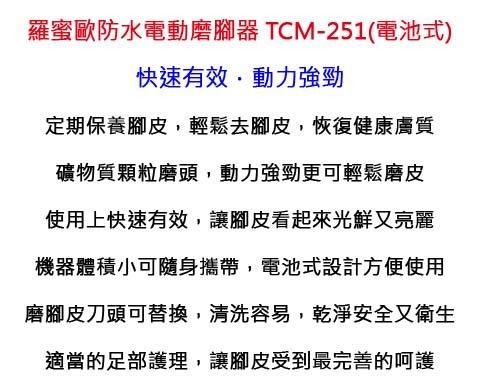 《一打就通》羅蜜歐防水電動磨腳器 TCM-251(電池式)