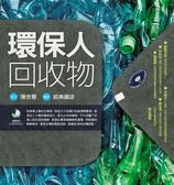 (二手書)環保人:回收物