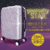袋鼠牌 幾何星芒系列 28吋 PC材質 防刮耐磨拉鍊行李箱 淡紫色 HTX4-1736-28LL