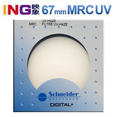 Schneider 67mm MRC UV 多層鍍膜保護鏡 德國信乃達 見喜公司貨 67
