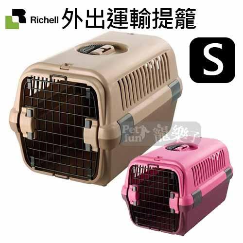 [寵樂子]《日本Richell》單開式外出提籠 粉紅、咖啡(S號)5838