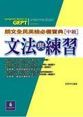 (二手書)朗文全民英檢必備寶典文法與練習【中級】