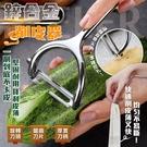 鋅合金削皮器 鋒利旋轉薄又快 刨刀 刮皮刀 去皮刀 削水果 刨絲器【BE0323】《約翰家庭百貨