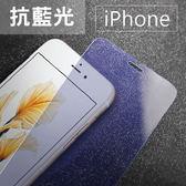 藍光玻璃貼 Apple iPhone 5 5S 5C 6 6S Plus iphoneX 抗藍光 護眼 鋼化 疏水疏油 耐刮 保護貼 玻璃貼 BOXOPEN